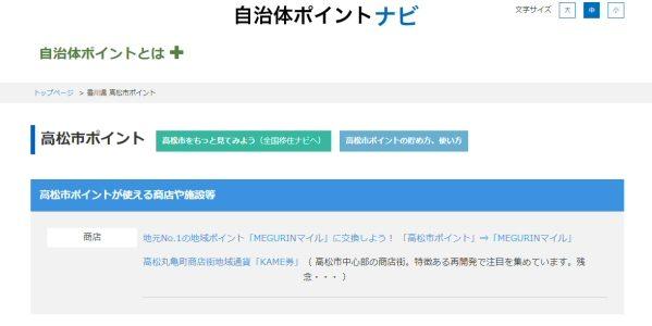 香川県高松市、マイナンバーカードによるポイントサービス「高松市ポイント」を開始 めぐりんマイルへの交換も