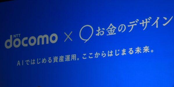 ドコモ、毎月dポイントが貯まる運用サービス「THEO+ docomo」を提供開始