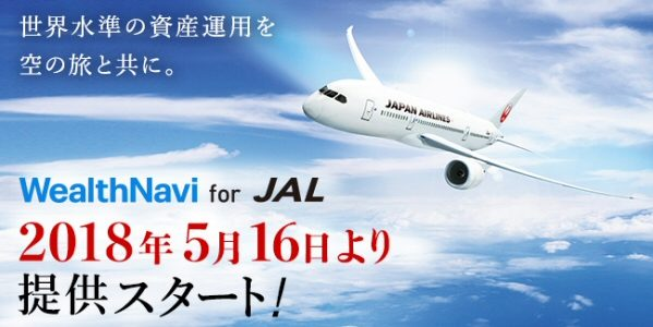 JAL、WealthNavi for JALを開始し、JAL便の搭乗で参るプレゼントキャンペーンを実施