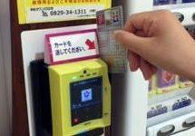 ゆめカード、ゆめタウンの飲料自販機で電子マネー「ゆめか」に対応