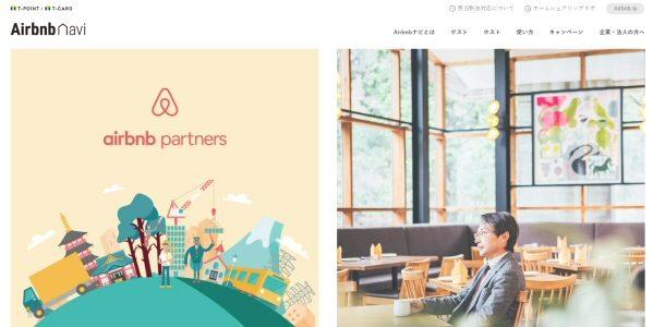 Airbnb、2018年内にTポイントサービスを開始