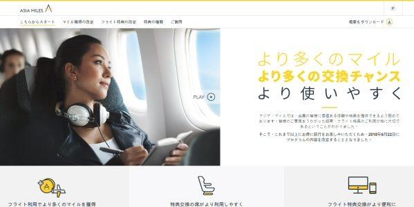 キャセイパシフィック航空、アジア・マイルのプログラムを改定