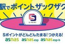 Sポイント、阪急・阪神・北急の駅ナカ店舗で利用可能に