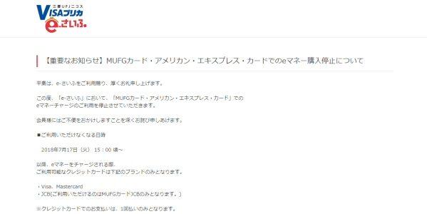 三菱UFJニコス、「e-さいふ」へのMUFGカード・アメリカン・エキスプレス・カードでのチャージを停止