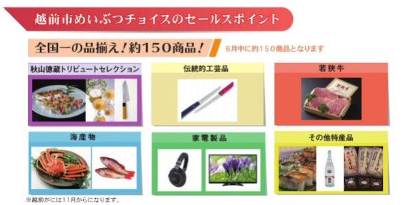 福井県越前市、自治体ポイントでの特産品購入サイト「めいぶつチョイス」に出品