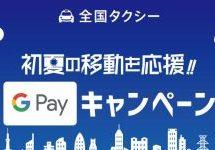 全国タクシー、Google Pay決済で最大1,500円プレゼントするキャンペーンを実施