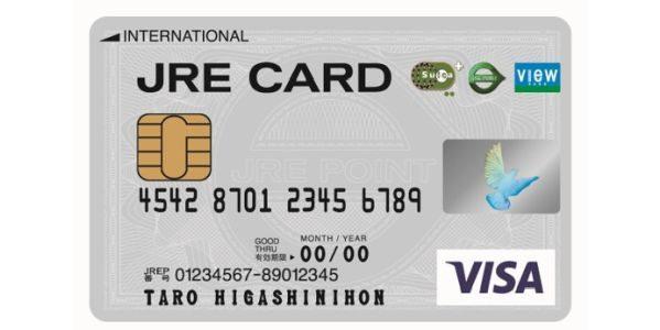 JRE CARD、入会・利用で最大8,000ポイントプレゼントキャンペーンを実施