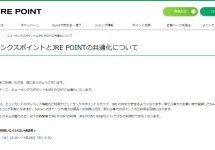 JRE POINT、ビューサンクスポイントの共通化によるメンテナンスを実施