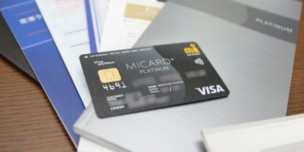 MICARD+ PLATINUM(エムアイカード プラス プラチナ)は2018年6月下旬にインビテーション開始!