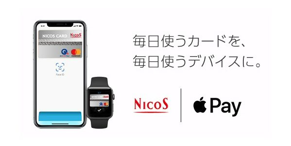 三菱UFJニコス、NICOSカードでApple Payの対応を開始