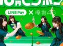 LINE Pay、友達に10円送金するだけでローソンなどの人気商品がもらえるキャンペーンを実施