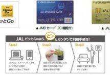 JAL、タイムズカーレンタルの「JALピッとGo」サービスをJMBカードに拡大