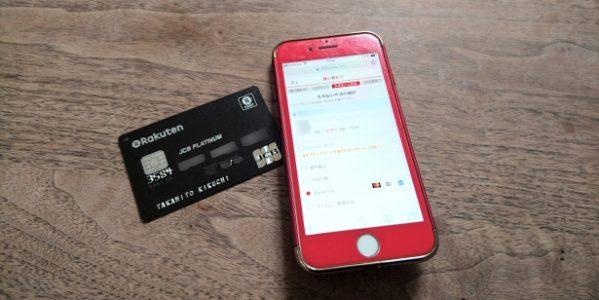 楽天市場でApple Payの利用が可能に 楽天市場でApple Payに登録した楽天カードで支払ってもSPUの対象になる?