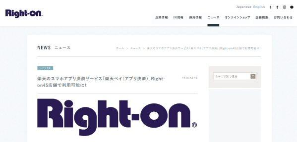 楽天、楽天ペイのアプリ決済をRight-on店舗に導入 決済で0.5%の楽天スーパーポイント獲得も