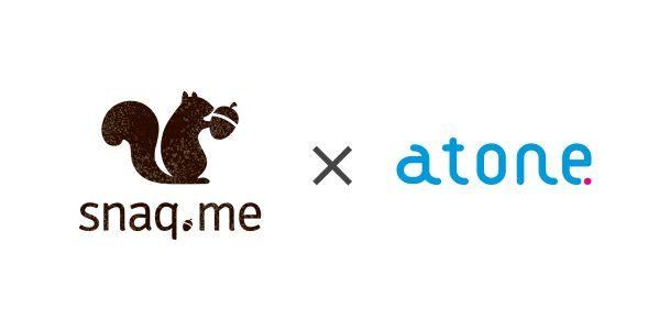 スナックミー、後払いカードレス決済サービス「atone」を導入