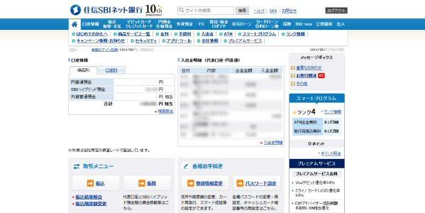 住信SBIネット銀行、月額500円の有料サービス「プレミアムサービス」を開始