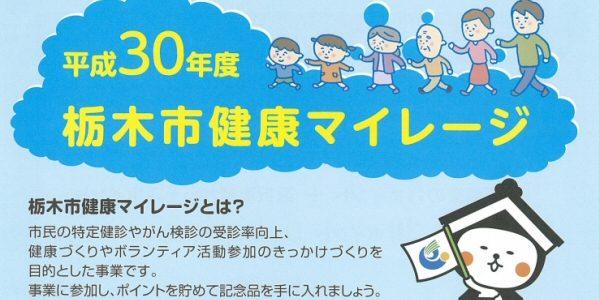 栃木県栃木市、健康ポイント事業を開始 抽選で1,000円分のクオカードが当たる