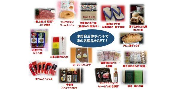 三重県津市、自治体ポイントで津の名産品を購入できる「めいぶつチョイス」に出品