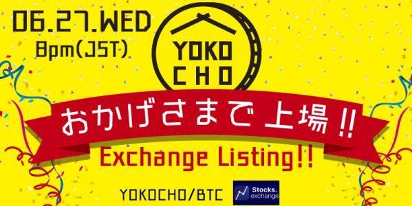 バル横丁、仮想通貨YOKOCHO COINを発行