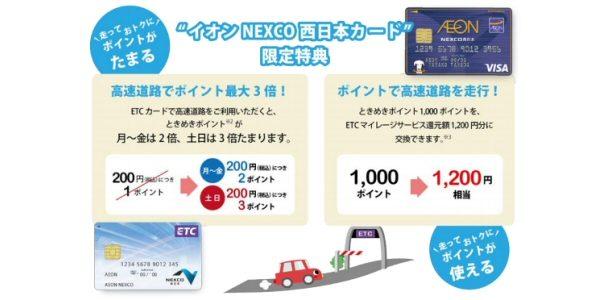 NEXCO西日本、「イオンNEXCO西日本カード」を発行 ときめきポイントでETCマイレージサービス還元額に交換できるサービスも