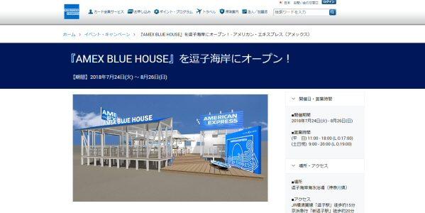 アメリカン・エキスプレス、逗子海岸に「AMEX BLUE HOUSE」をオープン