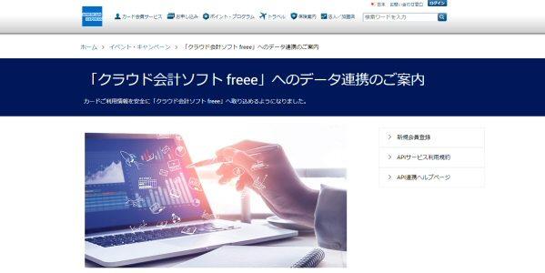 freee、アメリカン・エキスプレス・ビジネス・カードの利用明細取り込みにAPIを活用