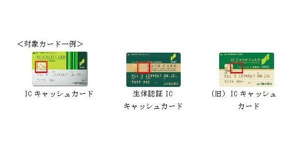 三井住友銀行、ICキャッシュカードの磁気不良をATMで修復するサービスを開始 クレジット一体型キャッシュカードなどは今後対応予定