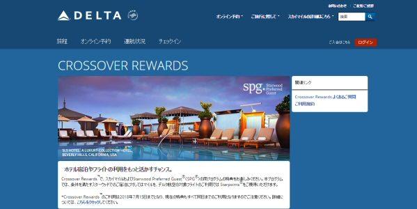 デルタ航空、SPGとのCrossover Rewardsプログラムを終了
