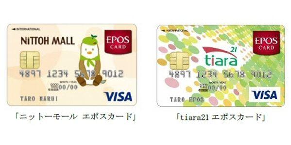 エポスカード、「ニットーモール エポスカード」「tiara21エポスカード」を発行