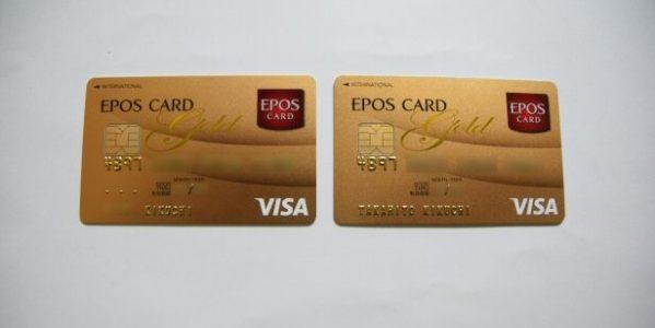 エポスファミリーゴールドが到着! カードの違いとエポスポイントを送ってみた!