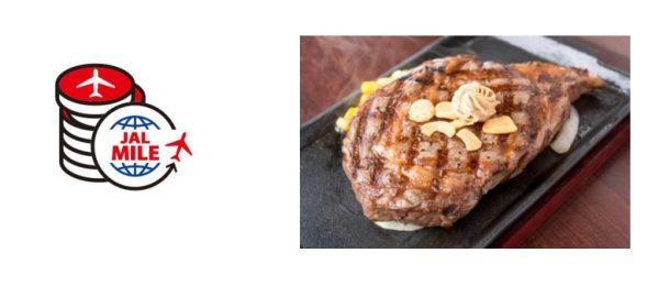 JAL、いきなりステーキの「肉マネー」にマイルを交換できるサービスを開始