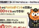 Ponta、JALマイルからPontaポイントへのポイント交換が2,000マイルから