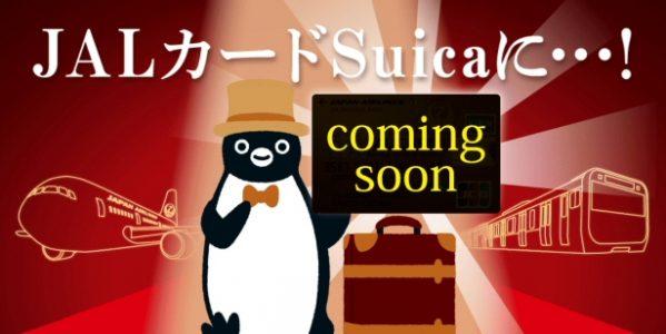 JALカードSuicaにCLUB-Aゴールドカードが誕生!?