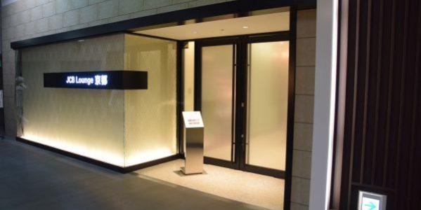 JCB Lounge京都、リニューアルオープンで増席