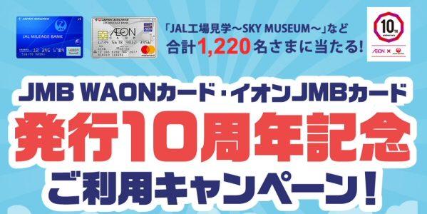 JMB WAONカード・イオンJMBカード、発行10周年記念キャンペーンを実施 1,000マイルなどが当たる