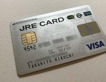 JRE CARDが到着! JRE CARDのオフィシャル画像よりもおしゃれ!?