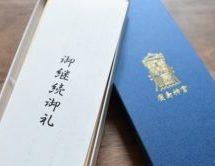 鹿島神宮カードの年会費支払いで「鹿島神宮カード会員ノ証」が届いた!