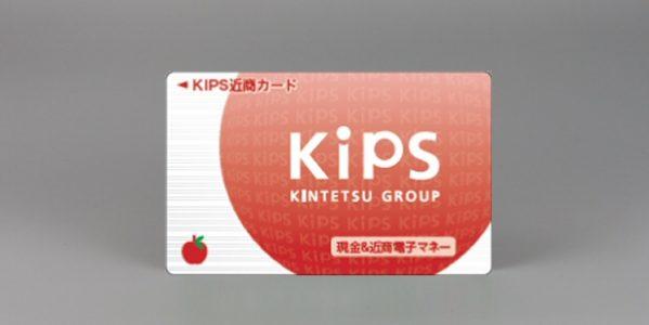 近商ストア、全店舗で「KIPS近商カード」による電子マネーサービスを開始