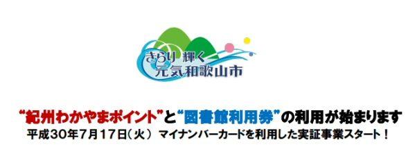 和歌山市、自治体ポイント「紀州わかやまポイント」を開始 和歌山城天守閣のチケット購入などで利用可能に