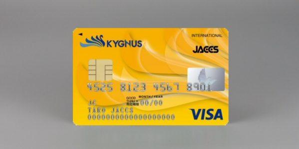 ジャックス、キグナス石油と提携カード「KYGNUS JACCS CARD」を発行開始 入会1年は100リットルまで10円/リットル引き!