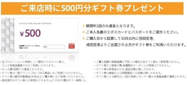 ロッテ免税店銀座、エポスカード提示で500円分ギフト券をプレゼントするキャンペーンを実施