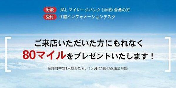 ロッテ免税店銀座、来店でJALのマイルが貯まるキャンペーンを開始