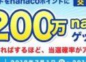 nanacoポイント、提携先ポイントを交換すると最大5万nanacoポイントが当たるキャンペーンを実施