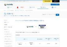 ネットマイル、「平成30年7月豪雨」へのポイントによる義援金受付開始