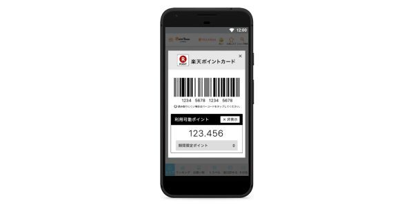 ポイントタウン、アプリに「楽天ポイントカード」機能を搭載