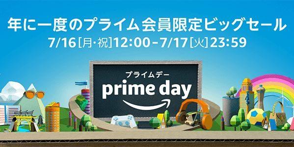 Amazon.co.jp、年に1度のプライム会員セール「プライムデー」を開催 最大10%のAmazonポイントを獲得可能