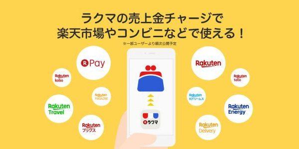 楽天、フリマアプリ「ラクマ」の売上金を「楽天キャッシュ」にチャージできる機能を提供