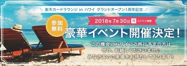 楽天カード、ハワイ・ワイキキの「楽天カードラウンジ」グランドオープン1周年記念セレモニーとトークショーを開催