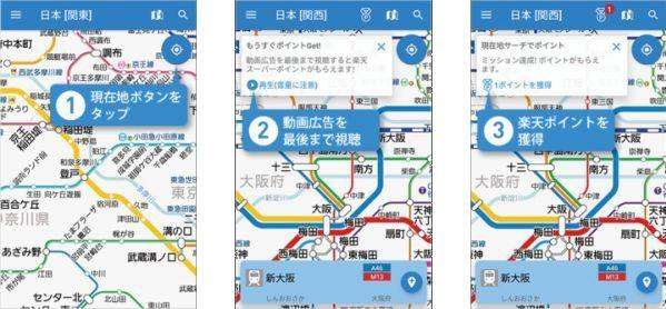 鉄道路線図アプリ「路線図」で楽天スーパーポイントが貯まる機能を追加