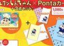 クレヨンしんちゃん×Pontaカードが発売開始!